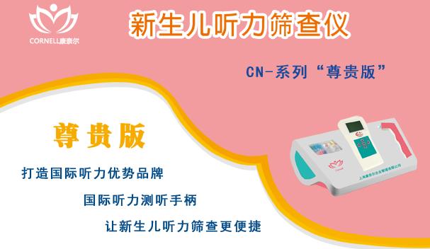 CN-I-TS型新生儿听力筛查仪